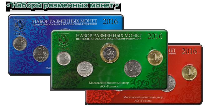 значок московский монетный двор